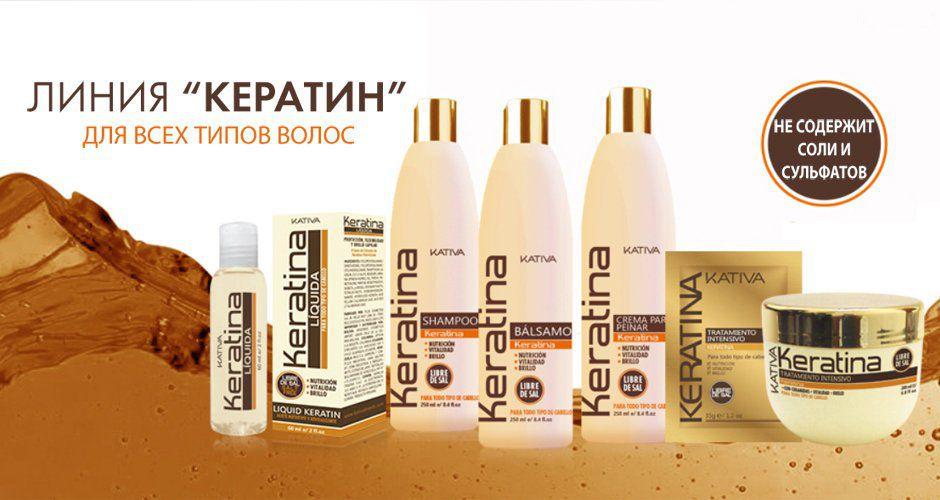 Шампунь для всех типов волос кератиновый укрепляющий keratina kativa, 1000 мл. - kativa серия \