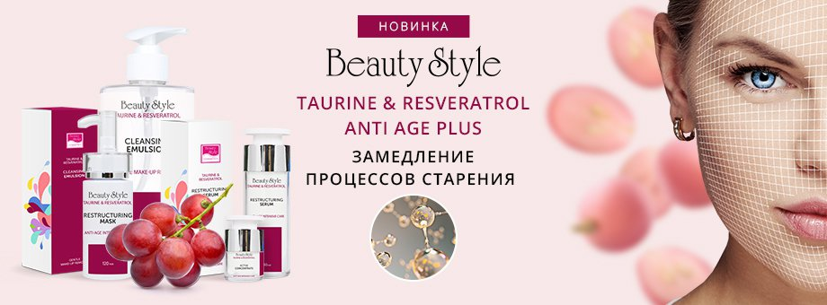 Новинка! Серия TAURINE & RESVERATROL ANTI AGE PLUS от Beauty Style