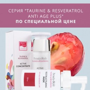"Серия ""Taurine & Resveratrol Anti Age plus"""